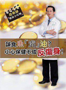 保健食品又出包?購買魚油藥師教你這樣挑!