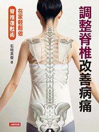 健康脊椎的條件是什麼呢?