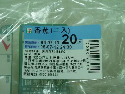 7-11賣的香蕉不是台灣的?!