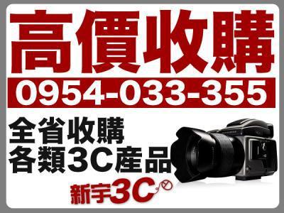 大高雄二手收購 新宇3c 0954-033355