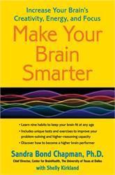 讓你的大腦更聰明!