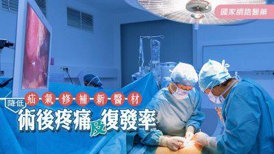 疝氣修補新醫材,降低術後疼痛及復發率