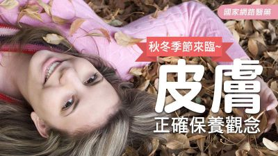 秋冬季節來臨~皮膚正確保養觀念