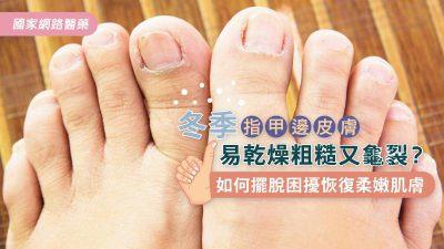 冬季指甲邊皮膚總是「乾燥粗糙又龜裂」?簡易舒緩方法