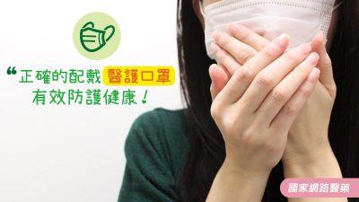 醫護口罩如何使用?正確配戴的注意事項