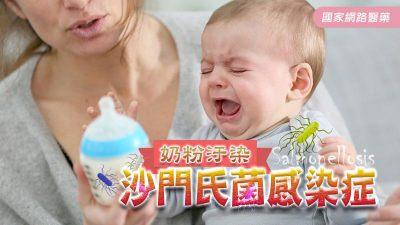 從奶粉汙染事件,帶你認識-沙門氏菌感染症