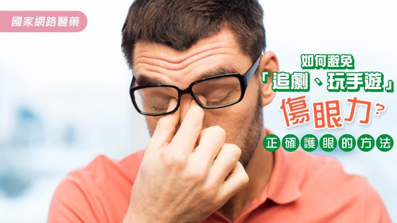 超時「追劇或玩手遊」恐危害視力健康?3招助您遠離「惡視力」