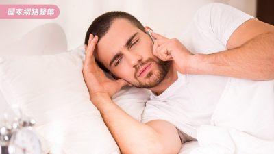睡前常用手機?小心危害健康又失眠