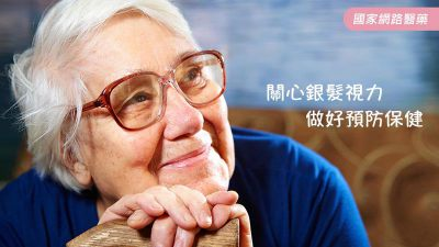關心銀髮視力 做好預防保健