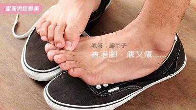 防治香港腳