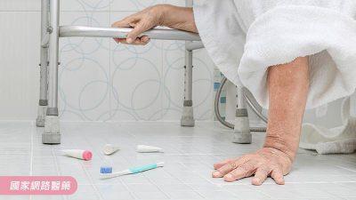 如何「預防老人跌倒」