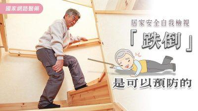 居家安全自我檢視─如何佈置一個安全的居家空間