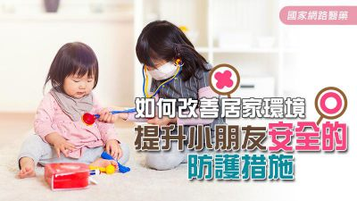 如何避免小兒居家事故傷害