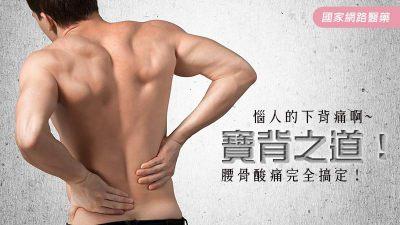 惱人的下背痛,啊!腰骨酸痛完全搞定,生活寶背之道!