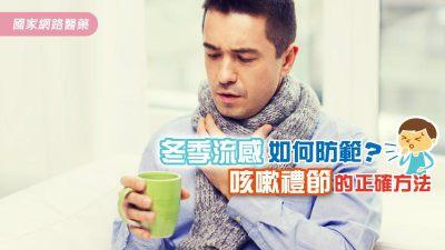 冬季防範流感傳染 : 關於咳嗽禮節,您知多少?