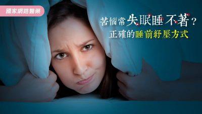 如何擺脫失眠困擾!簡易3招助眠紓壓方法