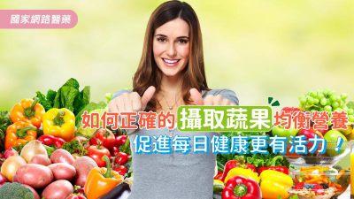 讓您擁有活力及健康的彩色人生!推薦3招每日攝取蔬果的方法