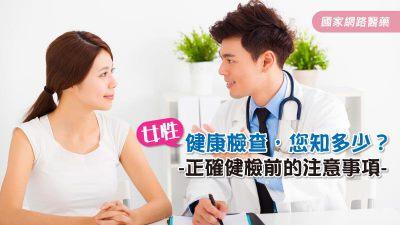 關懷姊妹們:女性健康檢查!健檢前的3項注意事項