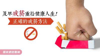 如何正確戒菸,遠離菸害?推薦3項戒菸方式