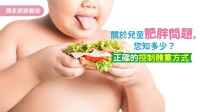 如何預防孩童體重過重?推薦3項正確的控制體重方法
