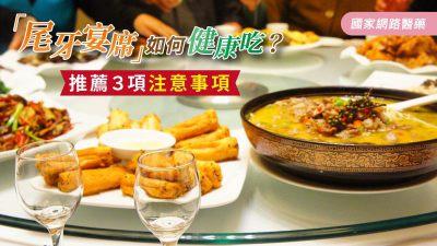 「尾牙宴席」健康吃更盡興!料理飲食的注意事項
