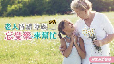 老人情緒障礙 忘憂藥來幫忙