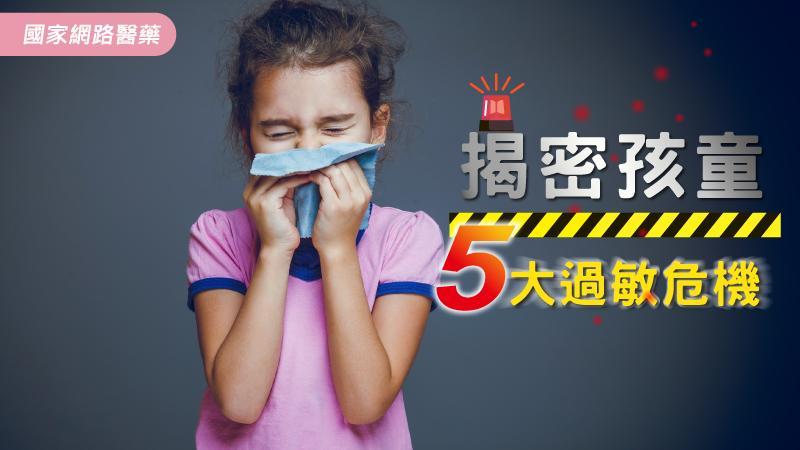 揭密孩童5大過敏危機