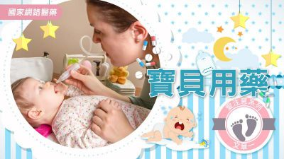 小寶貝生病哭哭!!!孩童用藥小提醒~~系列報導一