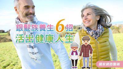 銀髮族養生6招 活出健康人生
