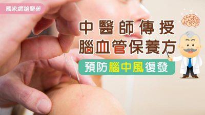 預防腦中風復發 中醫師傳授腦血管保養方