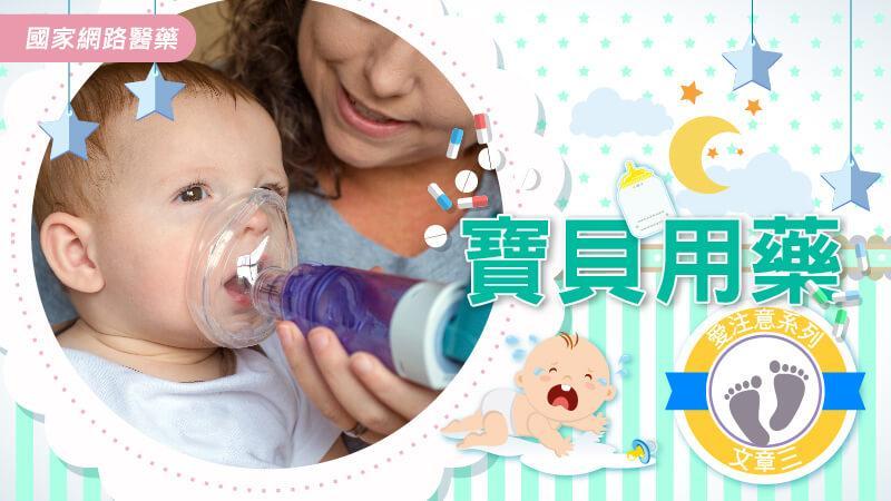 小寶貝生病哭哭!!孩童用藥小提醒~~系列報導三