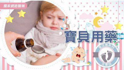 小寶貝生病哭哭!!孩童用藥小提醒~~系列報導四