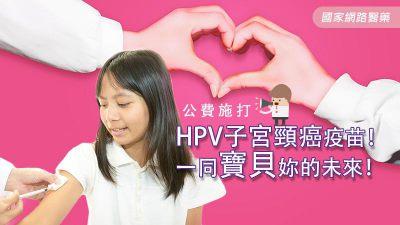HPV子宮頸癌疫苗全面施打!婦女健康,讓妳三點不漏