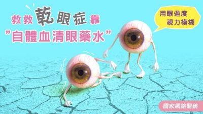 用眼過度視力模糊 救救乾眼症靠「自體血清眼藥水」