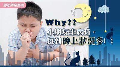 Why?小朋友生病時,每到晚上狀況多!!