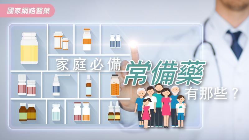 家庭必備常備藥有那些?