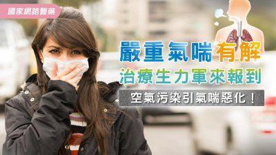 空氣污染引氣喘惡化!嚴重氣喘有解 治療生力軍來報到