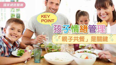 孩子情緒管理 「親子共餐」是關鍵
