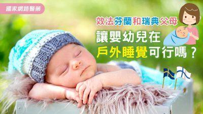 效法芬蘭和瑞典父母 讓嬰幼兒在戶外睡覺可行嗎?