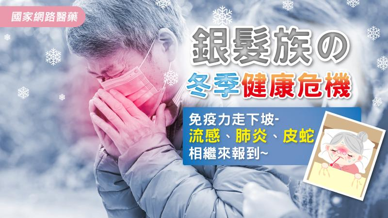 流感、肺炎、皮蛇 銀髮族の冬季健康危機