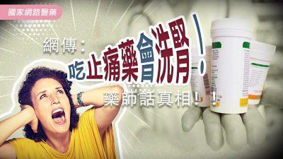 網傳:「吃止痛藥會洗腎!」藥師話真相!!