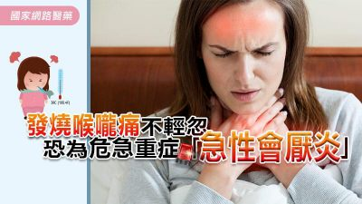 發燒喉嚨痛不輕忽,恐為危急重症「急性會厭炎」