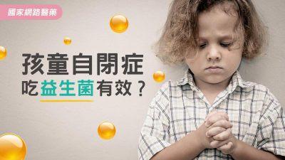 孩童自閉症吃益生菌有效?