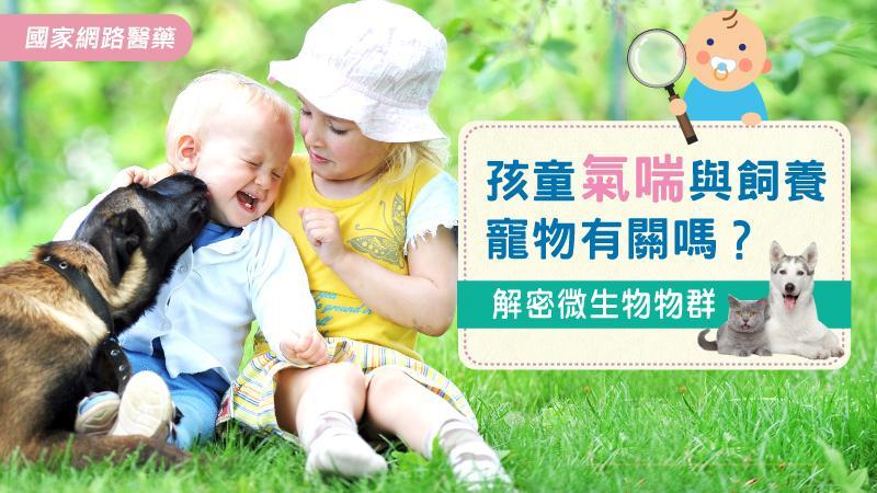 孩童氣喘與飼養寵物有關嗎?