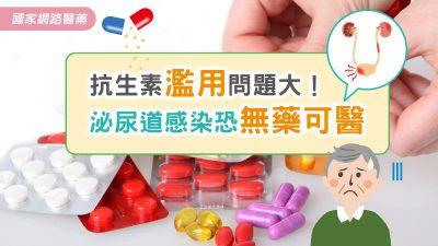抗生素濫用問題大!泌尿道感染恐無藥可醫