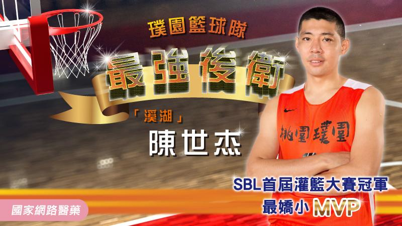 SBL首屆灌籃大賽冠軍 璞園籃球隊最強後衛「溪湖」陳世杰 專訪
