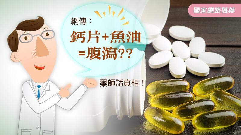 網傳:「吃鈣片+魚油會腹瀉?!」藥師話真相!!
