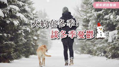 大約在冬季 談冬季憂鬱