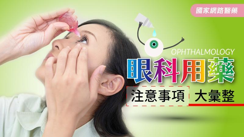 眼科用藥注意事項大彙整