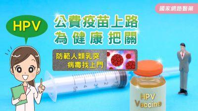 HPV公費疫苗上路 為健康把關